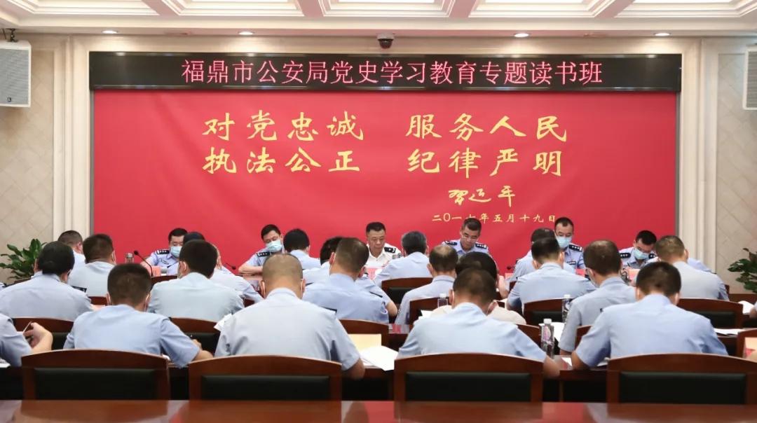 【教育整顿】福鼎市公安局党史学习教育专题读书班正式结业