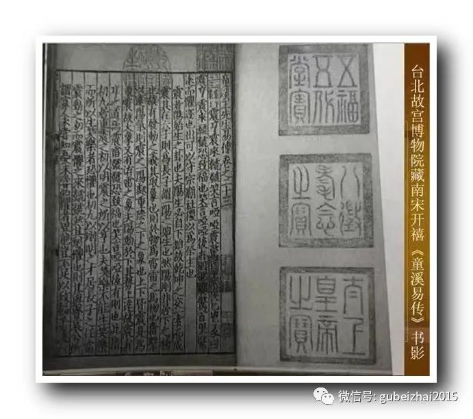 闽东之光丨杨鉴生:略谈王宗传《童溪易传》