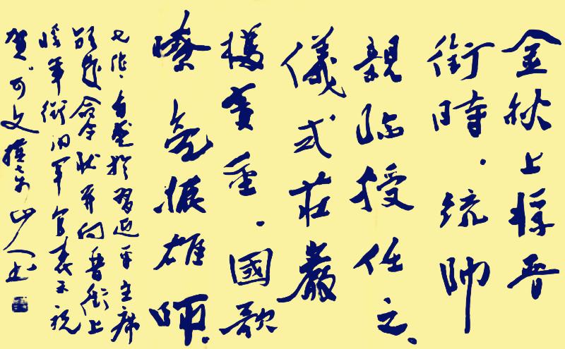 七绝·有感于习近平颁发命令状并向晋衔上将军衔的军官表示祝贺