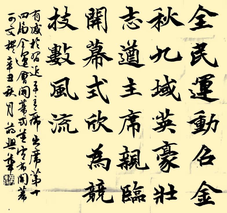 七绝·有感于习近平出席第十四届全运会开幕式并宣布开幕